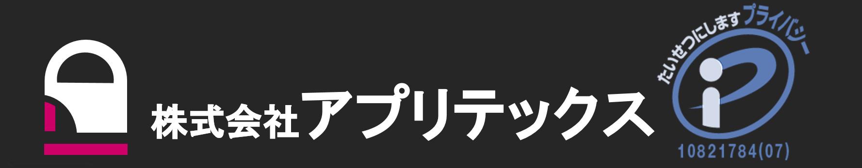 スタッフWin 株式会社アプリテックス